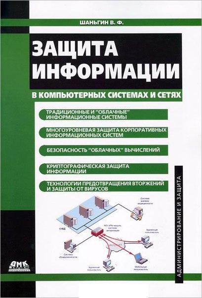 Экономика Информационной Безопасности Учебник