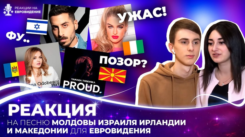 ШОК! Реакция на ЕВРОВИДЕНИЕ 2019 Молдова, Израиль, Македония, Ирландия   Eurovision 2019 Reaction