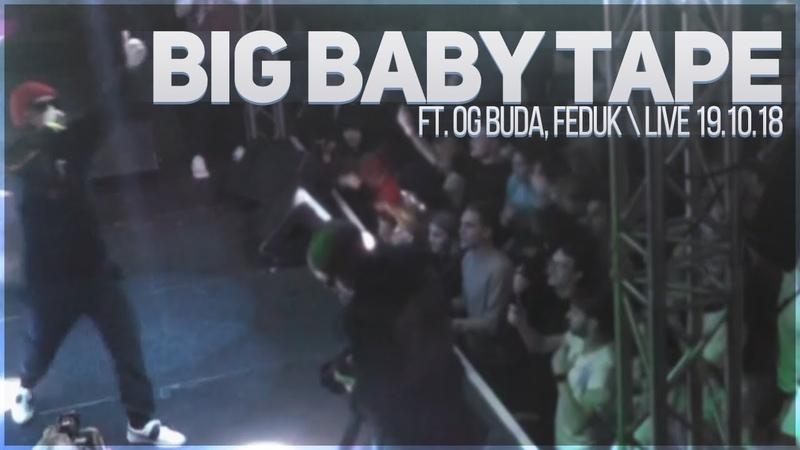 BIG BABY TAPE ft. OG BUDA, FEDUK \ live 19.10.18
