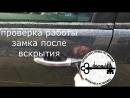 Вскрытие Ford Focus без повреждений в Апатитах/Кировске