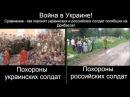 Як ховають загиблих на Донбасі солдат в Україні та Параші. Порівняння.