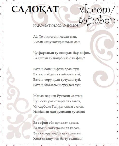 Таджикские поздравление на таджикском языке 293