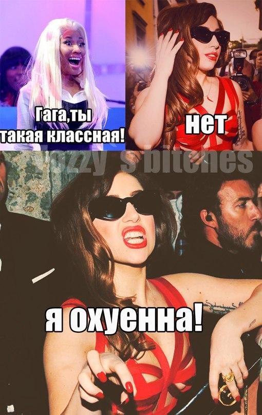 Гага и Минаж. SCj8UKstD2I