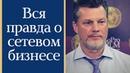 🌍 Андрей Ховратов о пользе сетевого бизнеса для каждого человека в сложной экономической ситуации