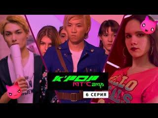 K-pop mtcamp - 6 серия