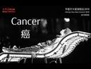 【癌 Cancer】(高清饭拍剪辑版 Live Edited) 华晨宇火星演唱會2018 Chenyu Hua Mars Concert 2018