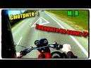 РАЗГОН МОТОЦИКЛА МИНСК 125 ! ВАЛИТ ЖЕ !? максимальная скорость мотоцикла МИНСК