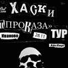 28.11 / Хаски / Иваново