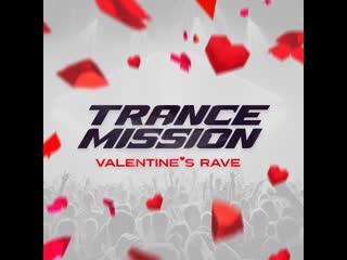 Увидимся на trancemission «valentine's rave»!