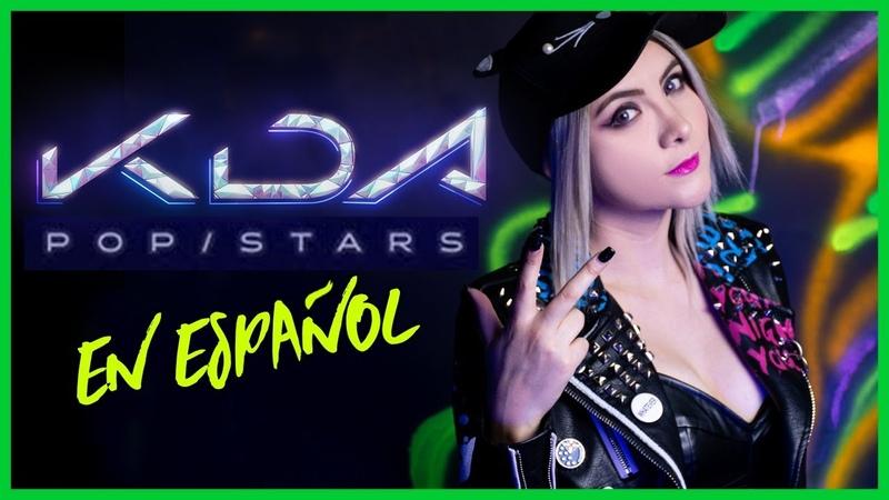 K/DA - POP/STARS (EN ESPAÑOL)   GRET ROCHA   League of Legends