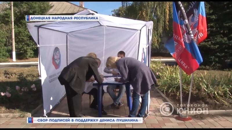 Сбор подписей в поддержку Дениса Пушилина. 24.09.2018, Панорама
