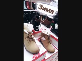 Вам нужно красивая  и доступная по цене обувь на зиму? Тогда вам к нам!