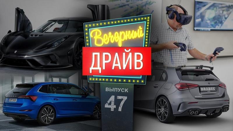 Углеродный Koenigsegg, запуск беспилотного такси, премьера Skoda Scala | Вечерний Драйв 47