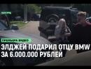 Элджей подарил отцу новую BMW за 6 млн рублей [Рифмы и Панчи]