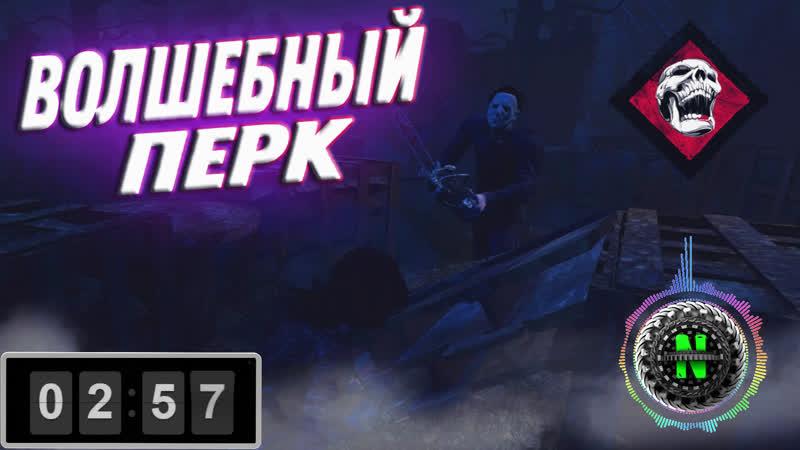 Dead by Daylight  DBD СТРИМ  - ВОЛШЕБНЫЙ ПЕРК
