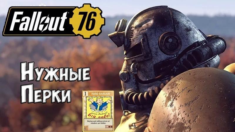 Fallout 76 Перки которые тебе ТОЧНО нужны