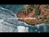 Серф-кемп на Шри Ланке ★ Let's surf!