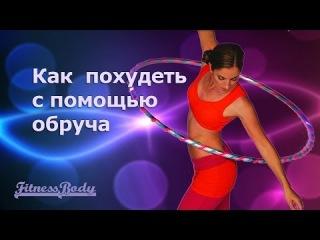 Как правильно крутить обруч, чтобы похудеть