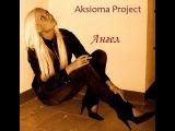 Aksioma Project - Ангел