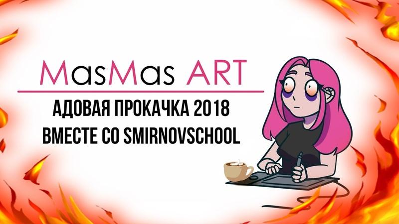 Как я выживала в 2018 вместе со Smirnov School