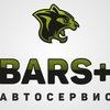 Автосервис BARS+ (автозапчасти, авторемонт)