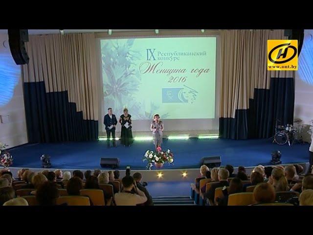 Торжественная церемония награждения лауреатов премии «Женщин года»
