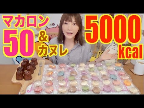 【MUKBANG】 [High Calories] 50 Macaron 8 French Baked Canelé From Amazon! About 5000kcal [Click CC]