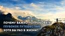 Алтай - Путь к себе. Как поход в горы может изменить твою жизнь...