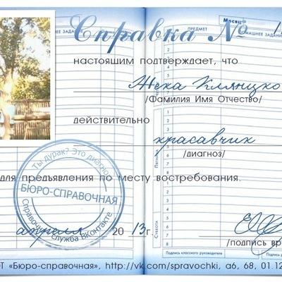 Жека Клянцко, 4 апреля 1998, Хмельник, id180843887