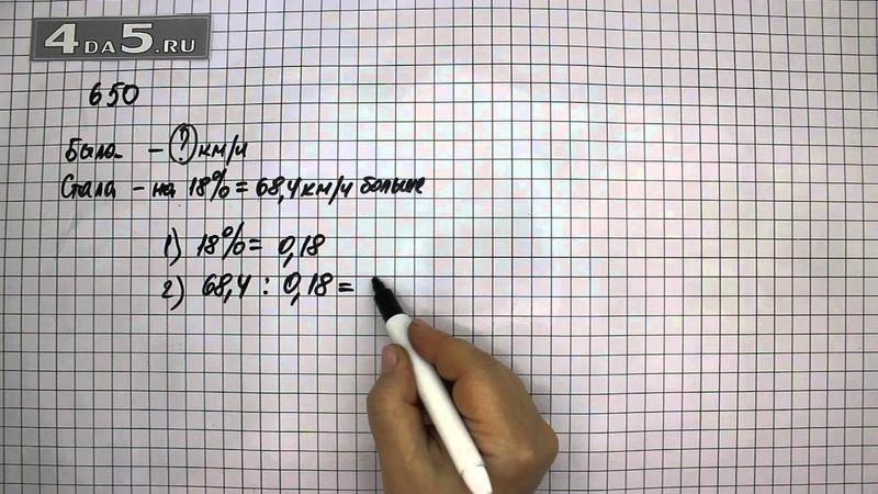 Упражнение 650. Математика 6 класс Виленкин Н.Я.