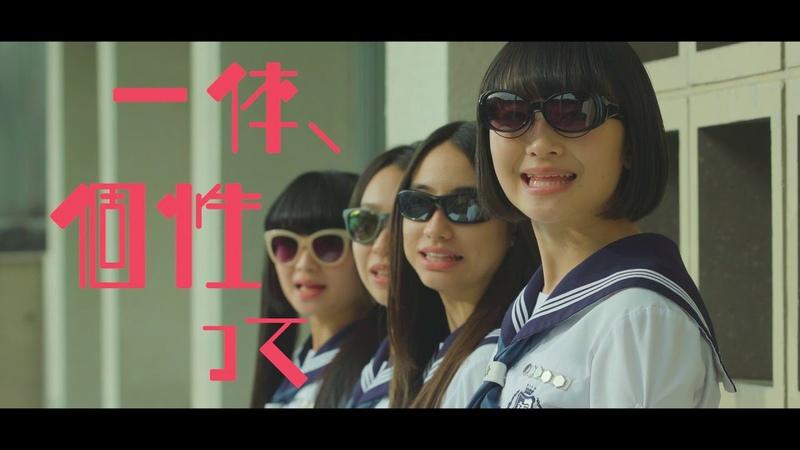 新しい学校のリーダーズ 「迷えば尊し」MUSIC VIDEO Short Ver