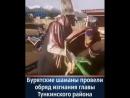 Бурятские шаманы провели обряд изгнания главы Тункинского района