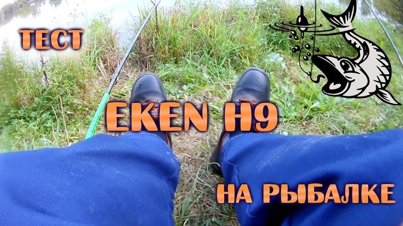 тест экшн камеры Eken H9 на рыбалке