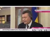 Интервью Виктора Януковича 2.04.2014, 2 апреля 2014  в прямом эфире Дождю