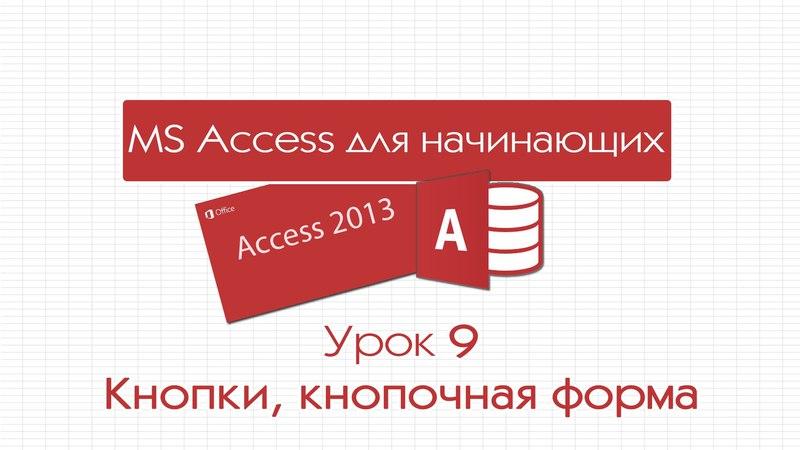 Access для начинающих. Урок 9: Кнопки и кнопочные формы