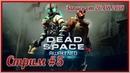 Dead Space 3 - 5: Awakened (DLC) - клиффхэнгер без продолжения