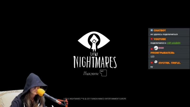 Повар спрашивает повара | Little Nightmares 2 | Daniel