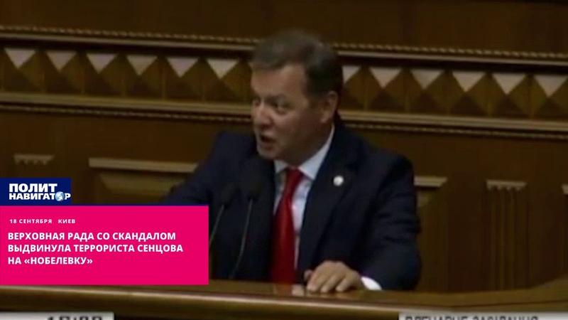 Верховная Рада со скандалом выдвинула террориста Сенцова на нобелевку