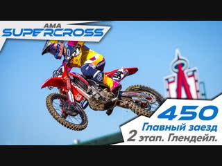 450 Главный заезд. 2 Этап. (Глендейл). АМА Supercross 2019.