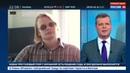 Новости на Россия 24 Эксперты МВД не нашли экстремизма в действиях математика Богатова