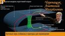 Черепащук А М Современные проблемы астрофизики от тёмной материи до кротовых нор