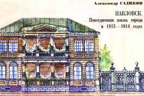О повседневной жизни в Павловске в 1913-1914 гг.
