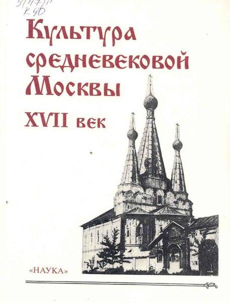 Москвы, XVII век
