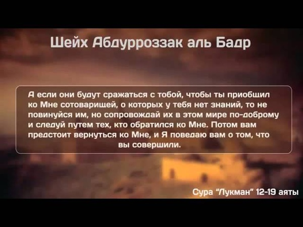 Шейх Абдурраззак аль Бадр Коран Сура Лукман 12 19 аяты