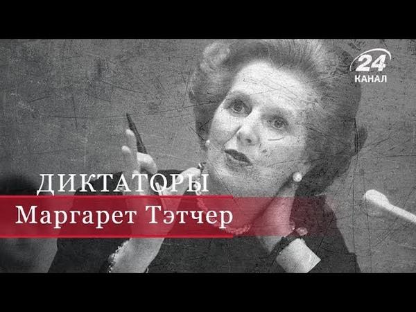 Маргарет Тэтчер, Диктаторы