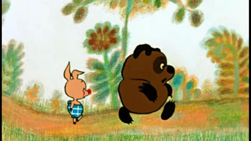 Винни Пух - советский мультфильм-экранизация по одноимённой сказке А. Милна.