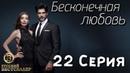 Бесконечная Любовь Kara Sevda 22 Серия. Дубляж HD720