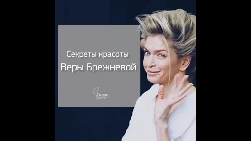 Секреты красоты Веры Брежневой