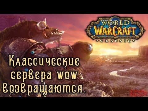 Все собранные новости об официальном World of WarCraft Classic