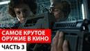 Самое крутое оружие в кино 3 | Проповедник, Чужие, Blade II, RoboCop, Sin City, Van Helsing